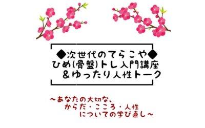 5月16日◆次世代のてらこや◆ひめ(骨盤)トレ入門講座&ゆったり人性トーク