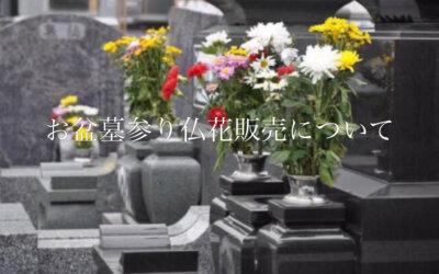 お盆墓参り仏花の販売について